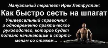 Рекомендация. Книга. Ирек Летфуллин