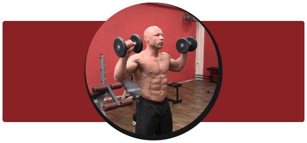 Жим арнольда какие мышцы работают